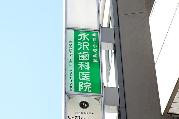 永沢歯科医院